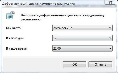 Автоматический режим - расписание