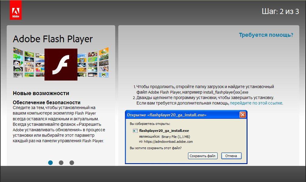 Скачать adobe flash player для открытия файлов