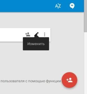 izmenit-imya-gmail