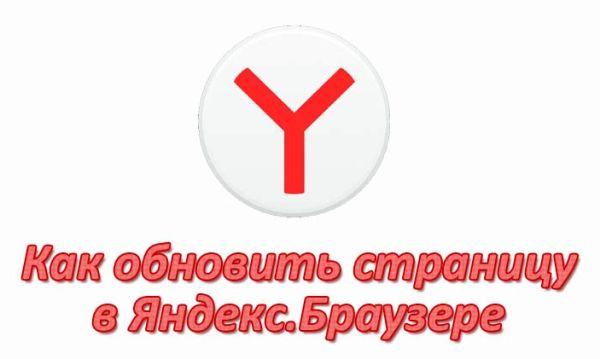 Как в Яндекс браузере обновить страницу?