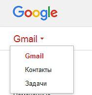 kontakti-gmail