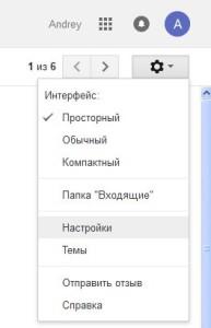nastrojka-akkaunta-gmail