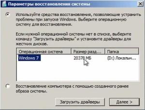 выберите операционную систему