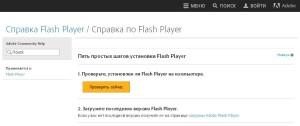 proverka-flash-player