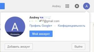 vihod-akkaunt-gmail