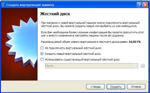 virtualbox создаем виртуальный жесткий диск