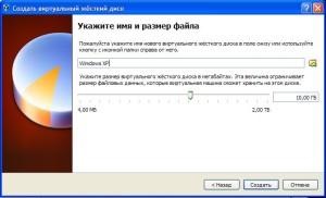 virtualbox указываем имя и размер файла