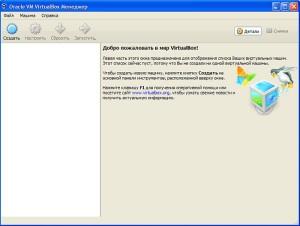 virtualbox менеджер