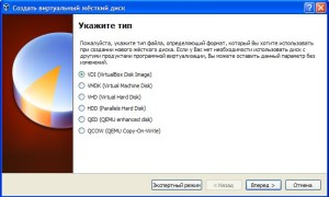 virtualbox выбираем тип диска