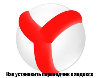 yandex-brauzer-perevodchik-1