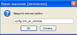 вводим cоnfig.trim_оn_minimizе