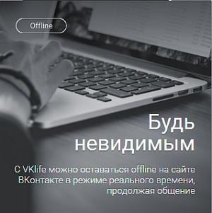 rezhim-nevidimki-v-kontakte