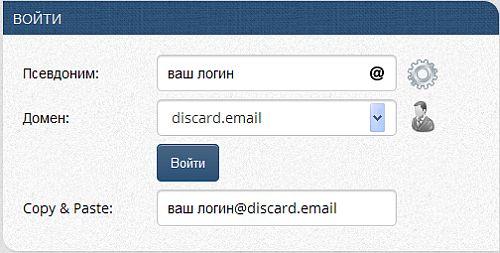 Регистрация одноразового e-mail на discard.e-mail.