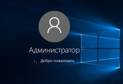 prava-administratora-windows-10