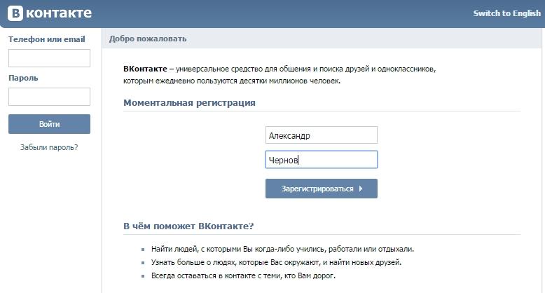 registraciya-v-kontakte