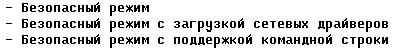 bezopasnyj-rezhim-windows-10-1