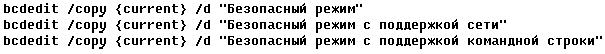 bezopasnyj-rezhim-windows-10-2
