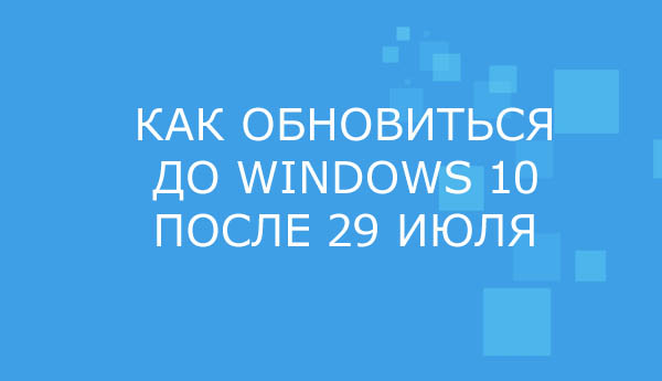 kak-obnovit-windows-10-1