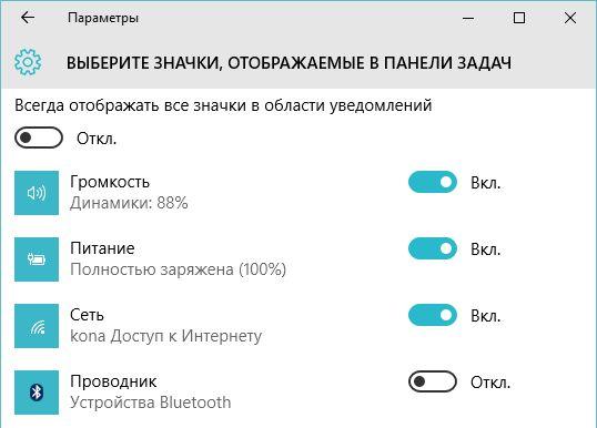 Пропал значок громкости в Windows 10