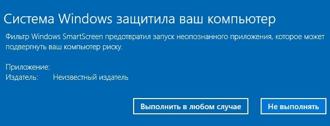 otklyuchit-filtr-smartscreen