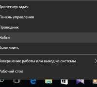 poisk-windows-10