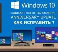 windows-10-anniversary-update-oshibka