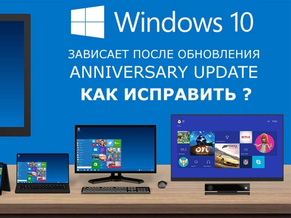 windows-10-anniversary-update-oshibka