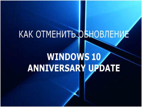 otmenit-obnovlenie-windows-10-anniversary-update