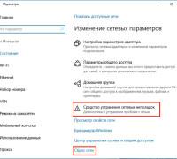 sostoyanie-seti-windows-10