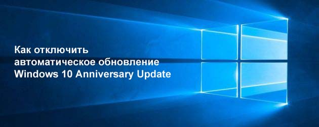 kak-otklyuchit-obnovleniye-windows-10-1