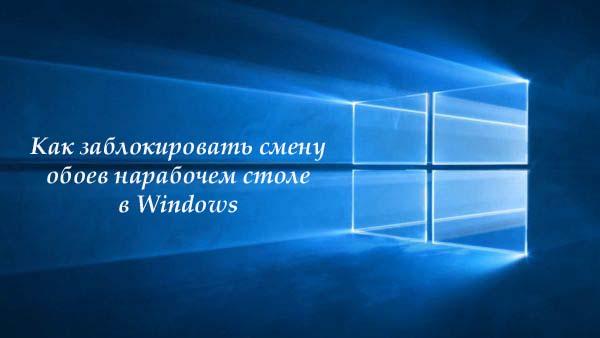 kak-zablokirovat-smenu-oboev-windows