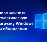 kak-otklyuchit-perezagruzku-windows-10