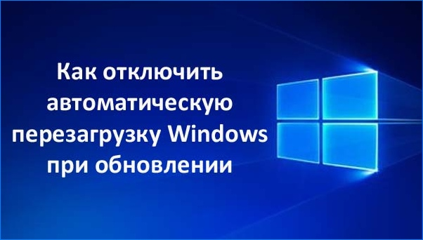 kak-otklyuchit-perezagruzku-windows-10