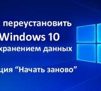 kak-pereustanovit-windows-10-nachat-zanovo