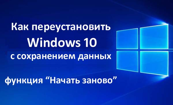 kak-pereustanovit-windows-10-nachat-zanovo