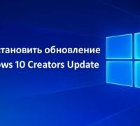 kak-ustanovit-windows-10-creators-update
