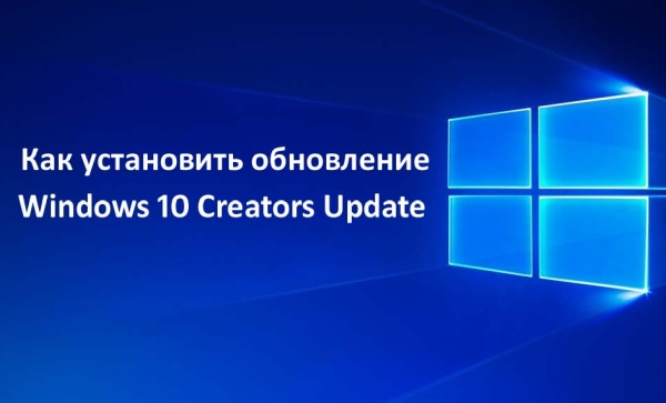 kak-ustanovit-windows-10-creators-update
