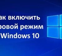 kak-vklyuchit-igrovoj-rezhim-windows10