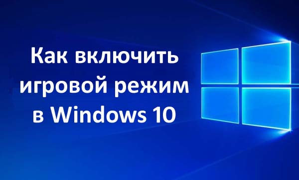kak-vklyuchit-igrovoj-rezhim-windows10