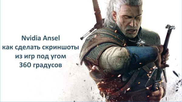 nvidia-ansel-skrinshot-igr