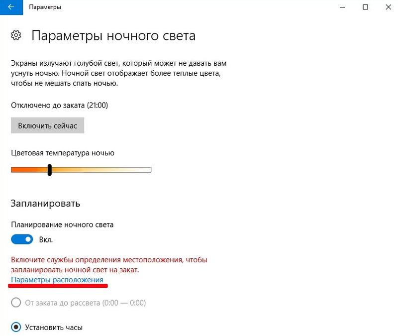 parametry-raspolozheniya