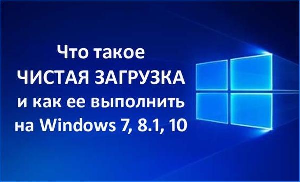 chistaya-zagruzka-windows