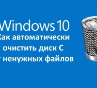 kak-ochistit-disk-c-windows-10