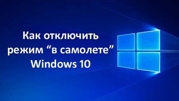 kak-otklyuchit-rezhim-v-samolete-windows-10
