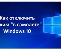 kak-otklyuchit-rezhim-v-samolete-windows-10