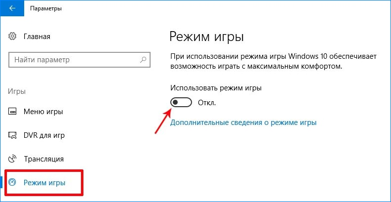 rezhim-igry-windows-10