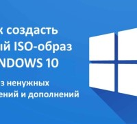 kak-sozdat-obraz-windows-10