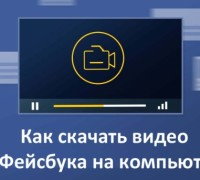 skachat-video-s-facebook