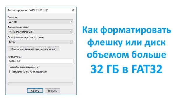 kak-formatirovat-fleshky-fat32