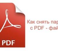 kak-snyat-parol-pdf